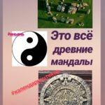 Мандала символ духа и гармонии